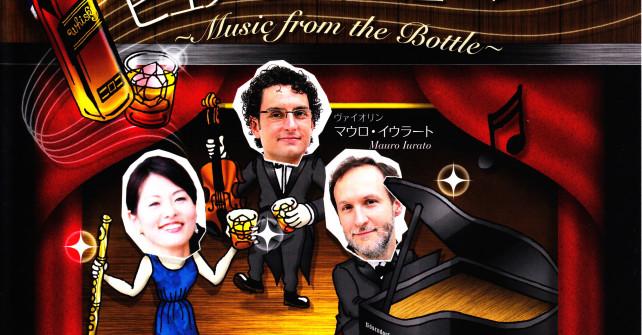 UniDuoと角家道子のトリオコンサート ピュアモルトミュージック 〜Music from the Bottle〜