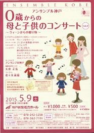 O years concert EK