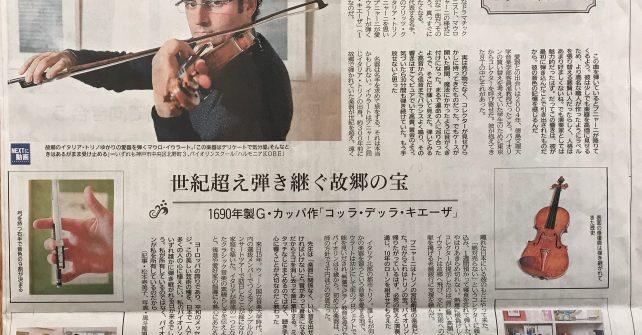 神戸新聞「音モノ語り」に掲載されました