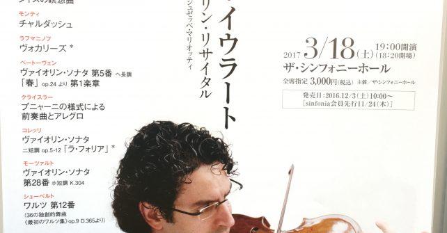 マウロ・イウラート ヴァイオリン・リサイタル