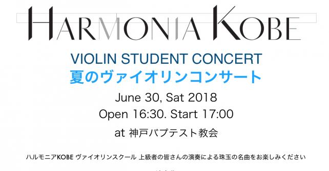 ハルモニアKOBE  Summer Concert 2018