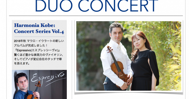 "Harmonia KOBE Concert Series Vol.4  New CD ""Espressivo"""