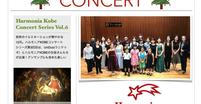 クリスマスコンサート 2018年12月1日@神戸バプテスト教会