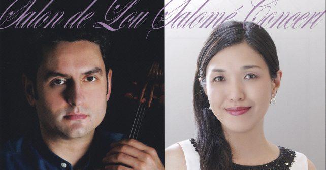第31回サロンド・ルー・サロメの集い ヴァイオリンとピアノの夕べ