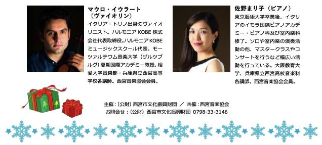 マウロさんとヴァイオリンを楽しもう!〜ニューイヤーコンサート2020プレ企画〜