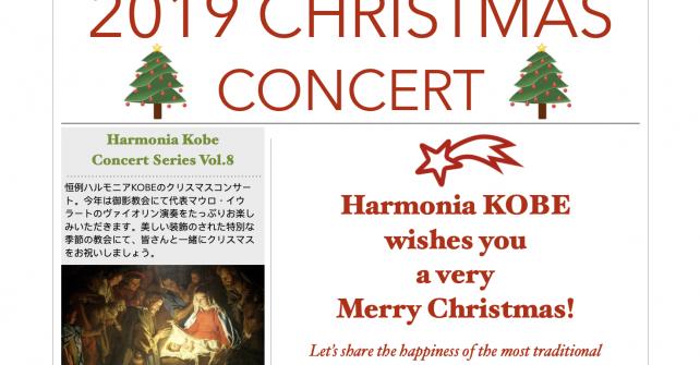 Harmonia KOBE Concert Series Vol.8 CHRISTMAS CONCERT
