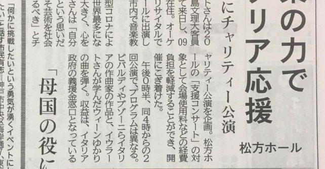 神戸新聞「わがまち」にコンサート情報が掲載されました
