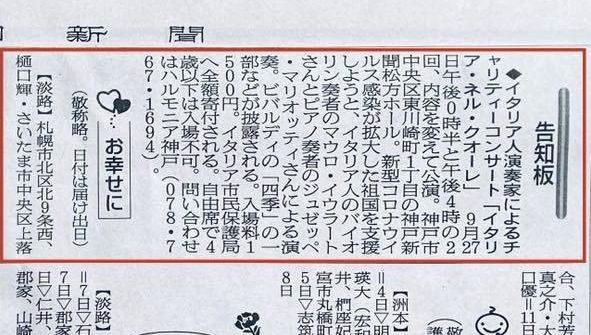 朝日新聞「告知板」にコンサート情報が掲載されました