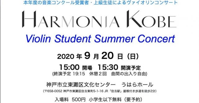 Harmonia KOBE Violin Concert 夏のワンコインコンサート