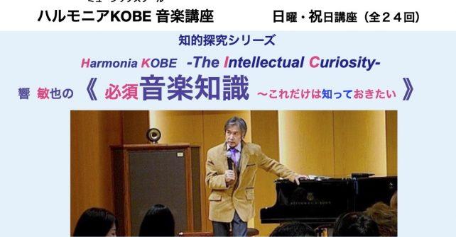第20回 歌劇王ヴェルディ / ワーグナー / プッチーニ  響敏也の「必須音楽知識 〜これだけは知っておきたい〜」