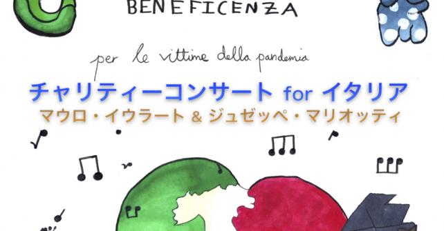 YOUTUBEへ変更配信:【B公演】Con l'Italia nel Cuore イタリア・ネル・クオーレ 〜チャリティーコンサート for イタリア〜