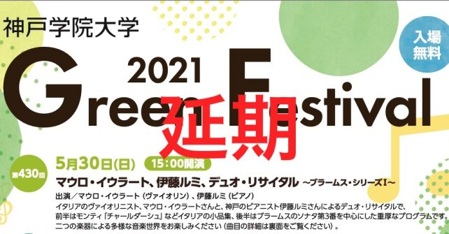 【今秋に延期されました】神戸学院大学「Green Festival 2021」マウロ・イウラート、伊藤ルミ デュオ・リサイタル ~ブラームス・シリーズⅠ~